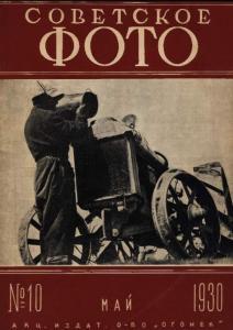 Советское фото 1930 №10