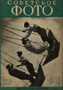 Советское фото 1930 №12