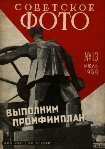 Советское фото 1930 №13