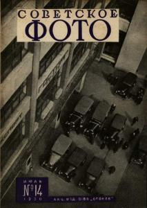 Советское фото 1930 №14