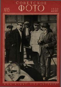 Советское фото 1930 №15