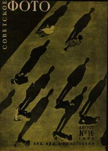 Советское фото 1930 №16