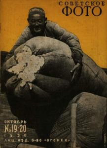 Советское фото 1930 №19-20