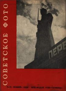 Советское фото 1930 №21