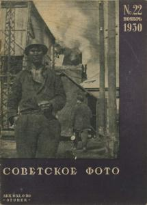 Советское фото 1930 №22