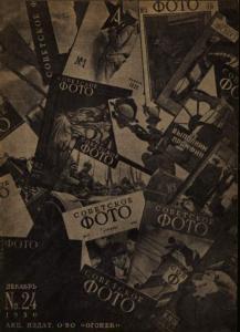 Советское фото 1930 №24