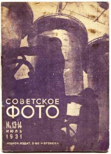 Советское фото 1931 №13-14