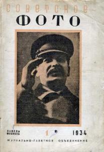 Советское фото 1934 №01