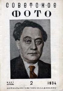 Советское фото 1934 №02