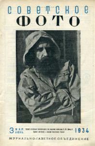 Советское фото 1934 №03