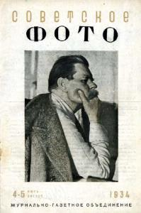 Советское фото 1934 №04-05