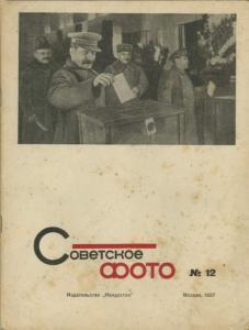 Советское фото 1937 №12