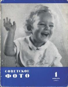 Советское фото 1957 №01