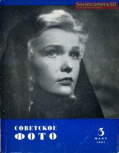 Советское фото 1957 №03