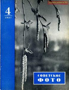 Советское фото 1957 №04