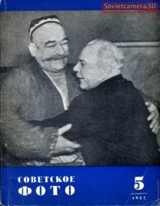 Советское фото 1957 №05