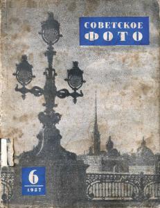 Советское фото 1957 №06