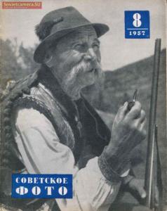 Советское фото 1957 №08