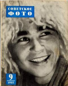 Советское фото 1957 №09