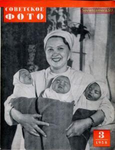 Советское фото 1958 №03
