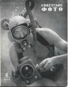 Советское фото 1958 №04