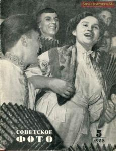 Советское фото 1958 №05