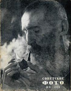 Советское фото 1958 №08