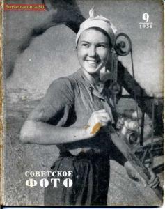 Советское фото 1958 №09