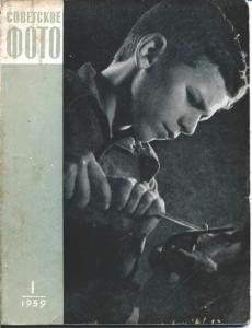 Советское фото 1959 №01