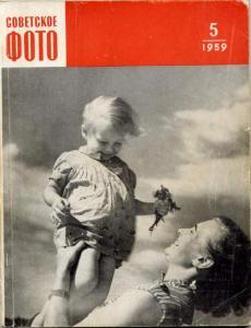 Советское фото 1959 №05