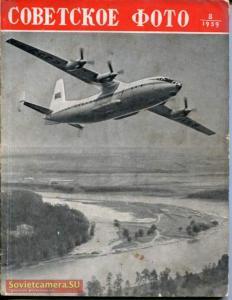 Советское фото 1959 №08