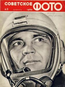 Советское фото 1960 №01