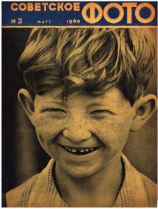 Советское фото 1960 №03