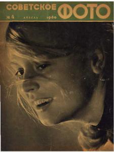Советское фото 1960 №04