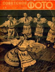 Советское фото 1960 №05