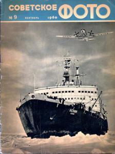 Советское фото 1960 №09