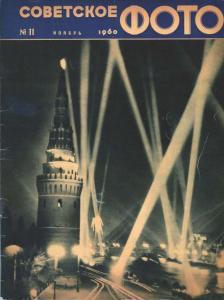 Советское фото 1960 №11