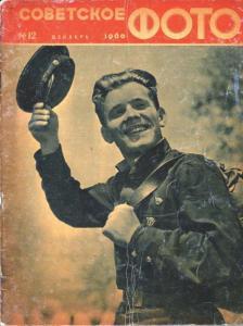 Советское фото 1960 №12