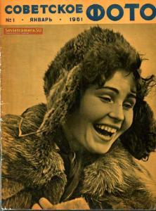 Советское фото 1961 №01