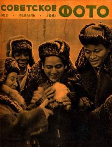 Советское фото 1961 №02
