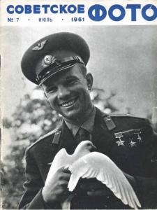 Советское фото 1961 №07