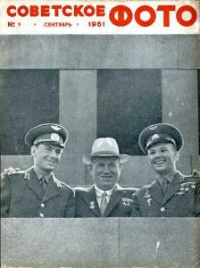 Советское фото 1961 №09