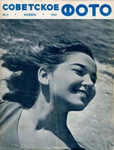 Советское фото 1961 №11