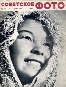 Советское фото 1961 №12
