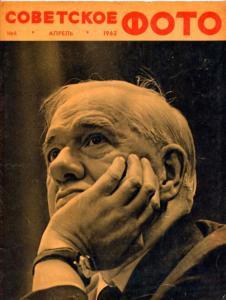 Советское фото 1962 №04