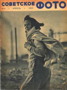 Советское фото 1963 №04