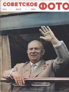 Советское фото 1963 №05