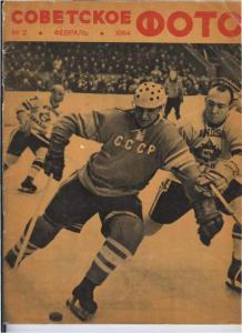 Советское фото 1964 №02