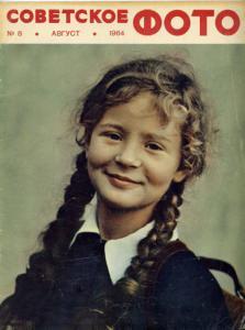 Советское фото 1964 №08