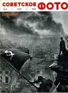 Советское фото 1965 №05